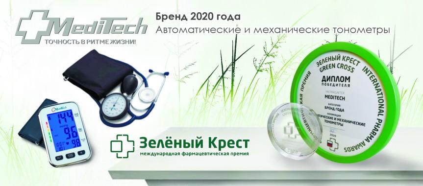 Тонометры MediTech получили награду «Зеленый Крест»