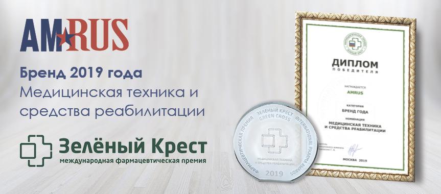 Пятая Фармацевтическая премия «Зеленый Крест» подвела свои итоги