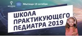 ШКОЛА ПРАКТИКУЮЩЕГО ПЕДИАТРА 2019 г. Мытищи