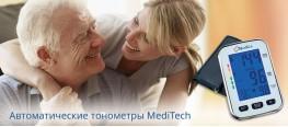 Новая линейка автоматических тонометров MediTech