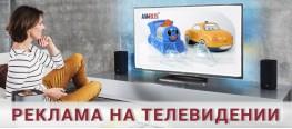 Национальная рекламная ТВ-кампания