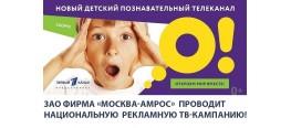 Национальная  рекламная ТВ-кампания!