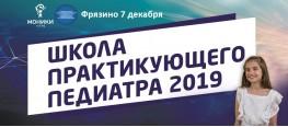 ШКОЛА ПРАКТИКУЮЩЕГО ПЕДИАТРА 2019 г. Фрязино