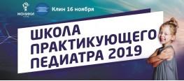 ШКОЛА ПРАКТИКУЮЩЕГО ПЕДИАТРА 2019 г.Клин