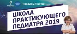 ШКОЛА ПРАКТИКУЮЩЕГО ПЕДИАТРА 2019 г. Подольск