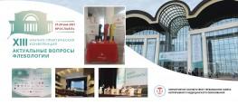 Научно-практическая конференция Ассоциации флебологов России №13